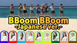 【日本語歌詞】MOMOLAND「BBoom BBoom -Japanese ver.-」 色分けパート