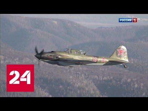 Гостей Парада Победы встретят легендарные Ил-2 и МиГ-3 - Россия 24