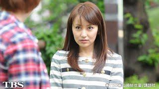 シオ(矢田亜希子)は、ガイ(三浦翔平)からの突然の告白に驚き、激しく拒絶...