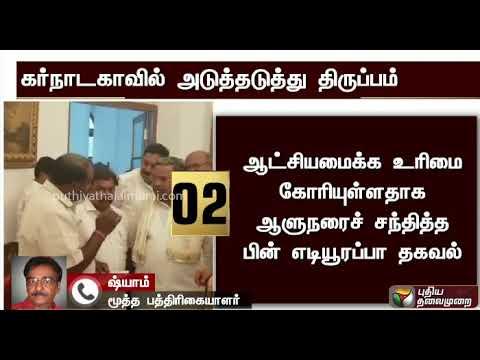 Journalist Shyam's views about Karnataka regime issue  #KarnatakaPolls  #KarnatakaElectionResults