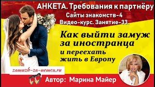 💗💗САЙТЫ ЗНАКОМСТВ-4. АНКЕТА.