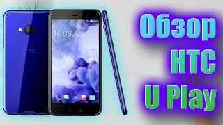 Обзор HTC U Play | Какой Выбрать Телефон ДО 6 тысяч? | TW 56