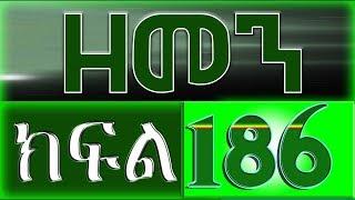 Download lagu ዘመን ZEMEN Part 186 MP3
