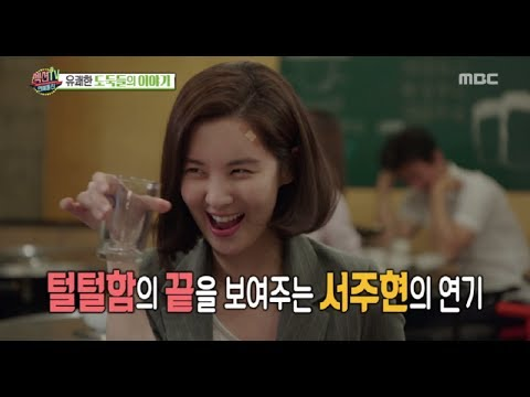[Section TV] 섹션 TV - A passion for acting, giving up a pretty face ?! 20170702