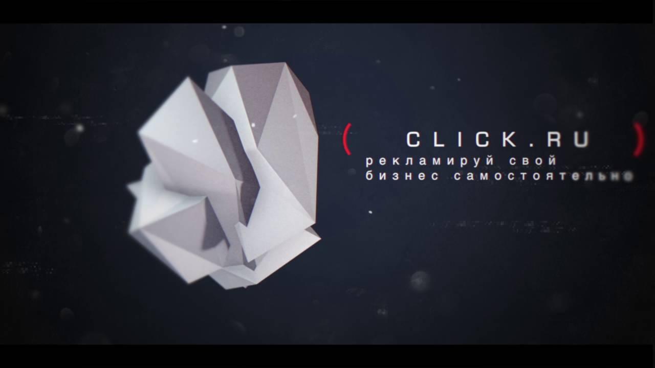 Click.ru - контекстная реклама, автоматизированная рекламная система.