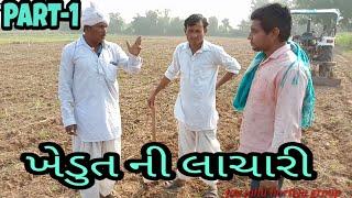 ખેડૂત ની લાચારી ।Lachar khedut । Gujarati Comedy video । Deshi comedy video