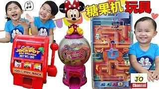 扭糖果機玩具  迪士尼米妮扭糖機、糖果老虎機和迷宮糖果玩具 很好玩!桌面玩具開箱  Candy Machine Disney Minnie toys opening~