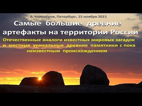 В Чернобров Самые древние артефакты России