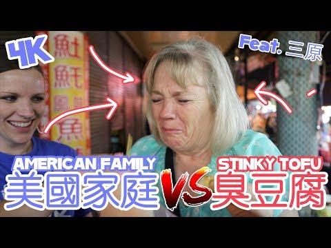 美國家庭試吃臭豆腐 American Family Challenges Stinky Tofu! (4K) - Life in Taiwan #144