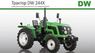 Какой трактор лучше купить? Обзор трактора DW 244X(, 2017-03-27T11:26:03.000Z)