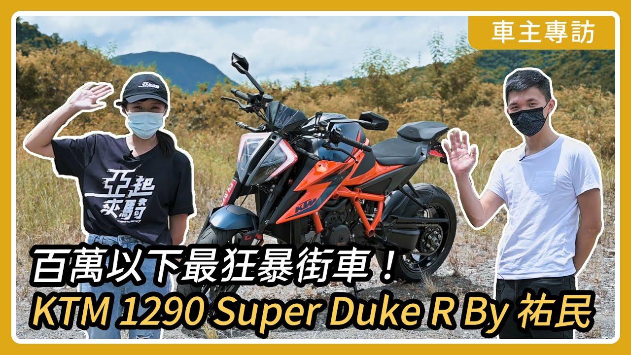 百萬以下最狂暴街車!KTM 1290 Super Duke R by 祐民|亞起來騎|車主專訪