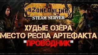 sZone-Online [Худые озёра. Место респа артефакта