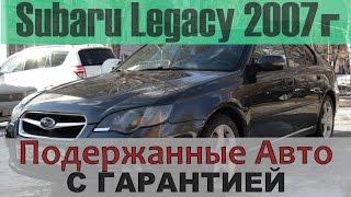 Subaru Legacy 2007, подержанный авто с гарантией! (На продаже в РДМ-Импорт)