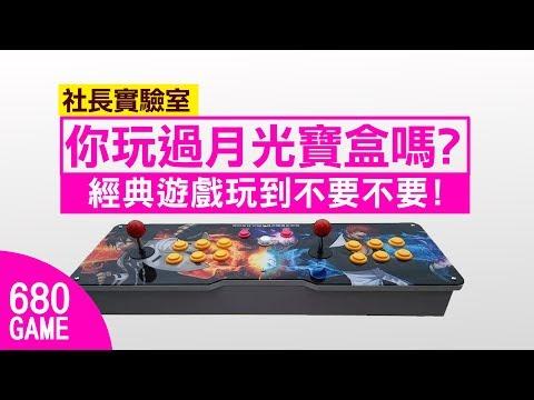 你玩過月光寶盒嗎? 經典大型機台遊戲玩不停!!!