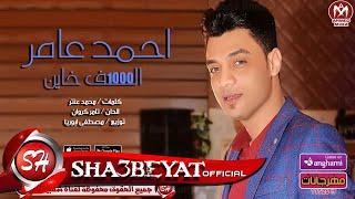 احمد عامر اغنية 1000 الف خاين 2017 حصريا على شعبيات AHMED AMER - ALF KHAYN