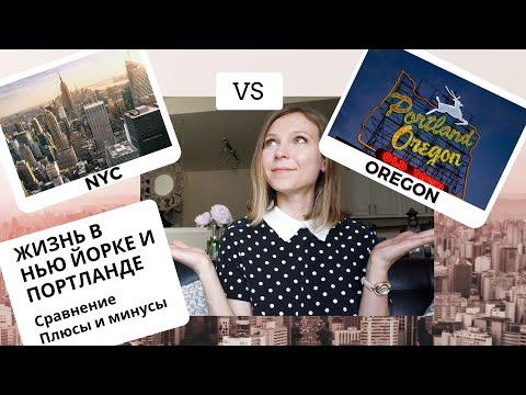 Жизнь в Нью Йорке и Портланде | Сравнение | Плюсы и минусы Нью Йорка  | мои первые впечатления