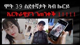 Eri Melody | New Eritrean ሞት 39 ስደተኛታት ኣብ ሎርይ