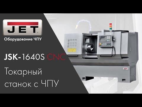 Изготовление детали «Подставка» на токарном станке с ЧПУ JSK-1640S CNC