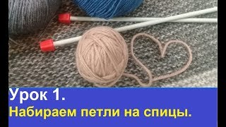 Школа вязания. Урок для начинающих №1. Как набрать петли на спицы.