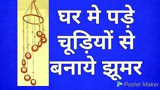 पुराने चूड़ियों से बनाये झूमर/purane chudiyon se bnaye jhumar