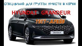 Тест-драйв нового Hyundai Grandeur