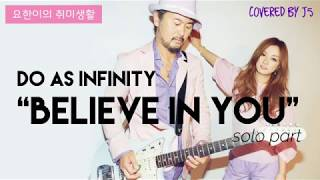 J5) Do As Infinity-Believe in You ?? ??(Guitar Cover Solo Part)