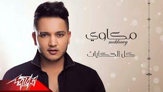 Mekkawy - Kol El Hekayat   مكاوي - كل الحكايات