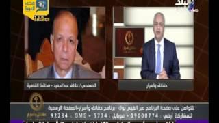 فيديو.. بكري عن فساد محافظ القاهرة الجديد: الرجل نزيه وطاهر