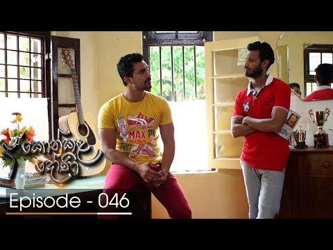 Konkala Dhoni | Episode 46 - (2017-12-19) | ITN