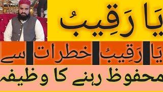 Ya Rakibo ka wazifa in urdu Hindi | Ya Raqeebo Ki Fazilat or wazifa | Qurani wazaif Advisor |