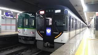 [もうすぐプレミアムカー導入!]京阪3000系特急淀屋橋行き発車 三条にて