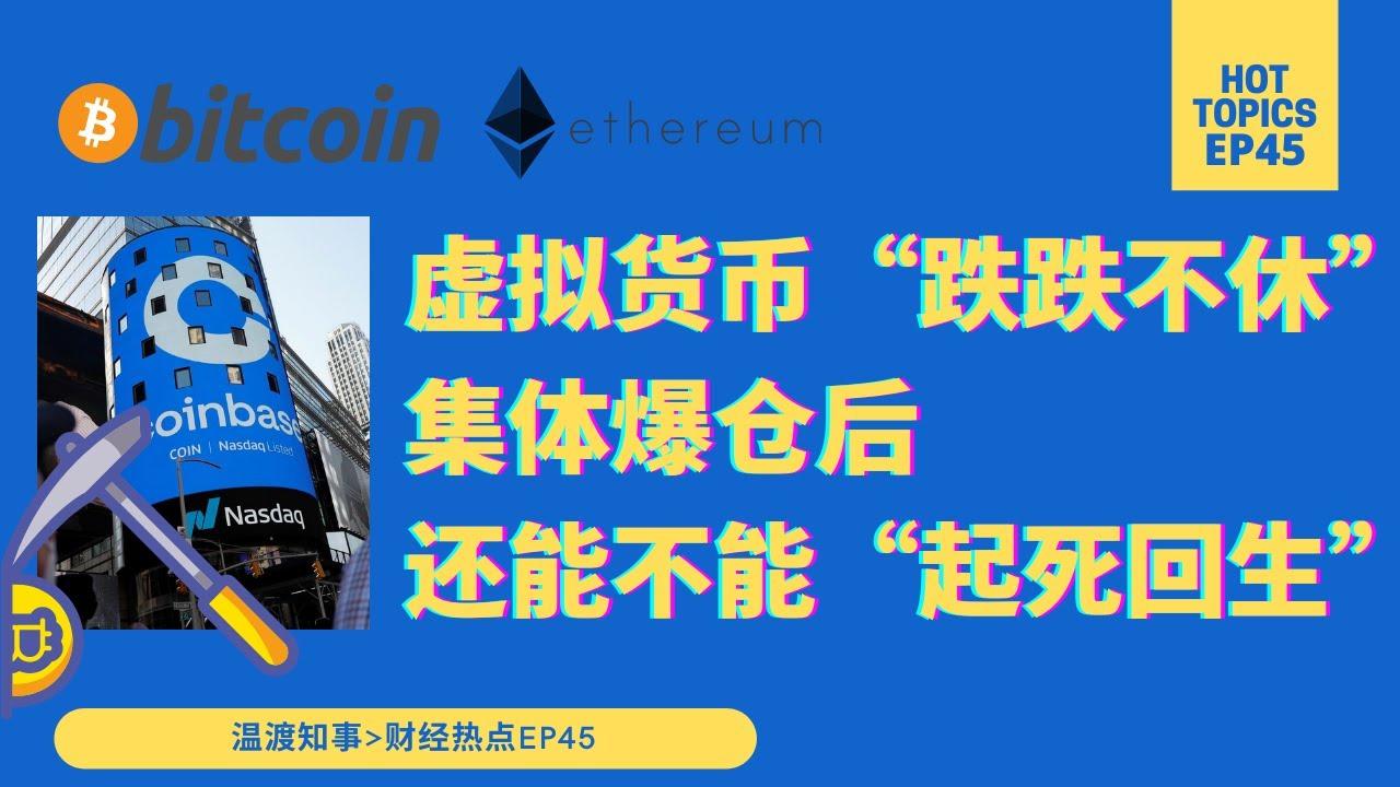 """溫渡知事EP45:虚拟货币""""跌跌不休""""  集体爆仓后还能不能""""起死回生"""""""