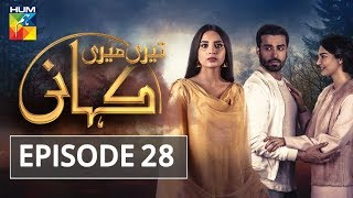 Teri Meri Kahani Episode #28  HUM TV Drama 24 May 2018