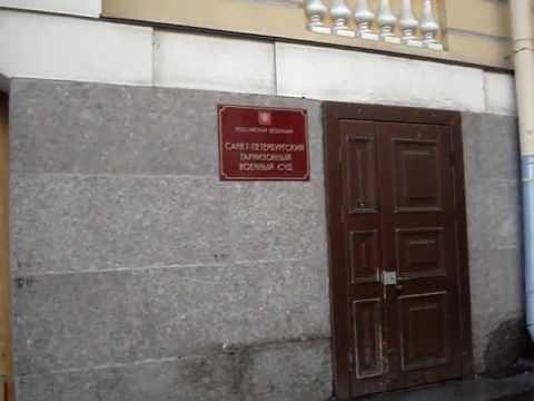 Гарнизонный военный суд, Петербург