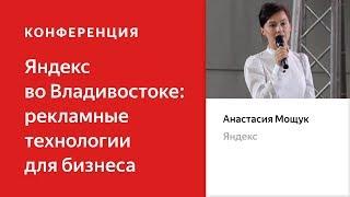 Специалист по интернет-маркетингу: подбор, обучение – Анастасия Мощук. Яндекс во Владивостоке