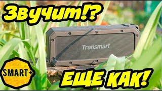 Tronsmart Element Force+ клёвая портативная акустика. Жёсткие тесты.