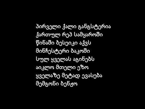 White negga - bebo (Lyrics)Text | ბებო (ტექსტი)