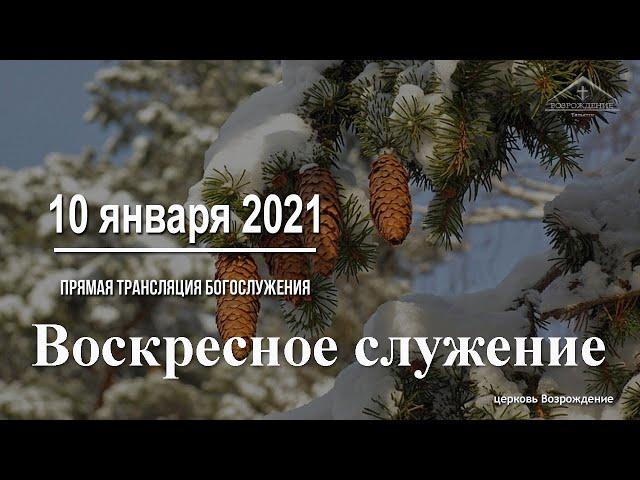 10 января 2021 - Воскресное служение