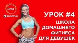 Круговая тренировка с жиросжигающим эффектом | Школа домашнего фитнеса для девушек #4