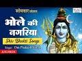 Superhit Shiv Bhajan : भोले की नगरीया : Bhole Ki Nagariya : Lord Shiva Bhakti Songs : Bhajan Jukebox