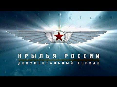 Крылья России - Битва за сверхзвук Правда о Ту-144