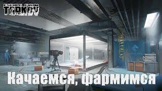 . Катаем Лабораторию