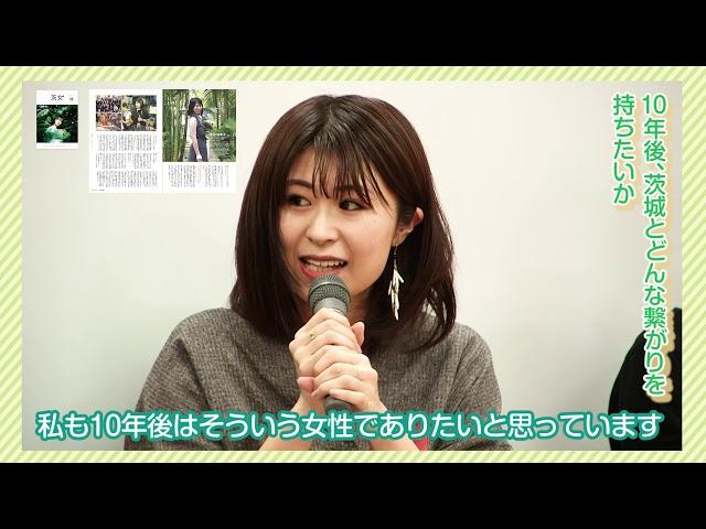 茨城県の美女たちが語る!『ふるさと働き方デザインゼミ』