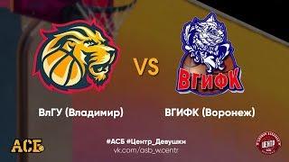 16.02.19 АСБ/ ВлГУ (Владимир) - ВГИФК (Воронеж) / Финал