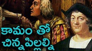 కొలంబస్ కామం తో పసి పిల్లలతో కూడా తన కామ వాంఛ... | Christopher Columbus Cruelty In Telugu | Part 02