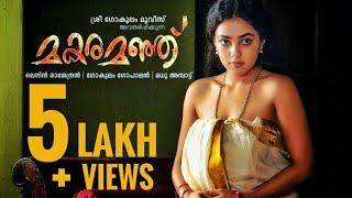 Makaramanju | Malayalam | Full Movie 2011 | Santhosh Sivan |Karthika | Nithya Menon | Shamna Kasim