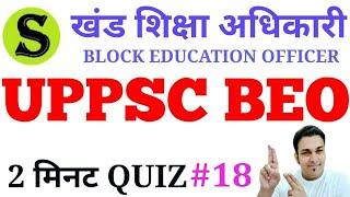 uppsc BEO khand shiksha adhikari mock test gk quiz block education officer model questions paper #18