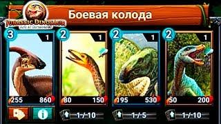 КАРТОЧНЫЕ ДИНОЗАВРЫ необычная игра про ЮРСКИЙ ПЕРИОД CARD DINOSAURS игра