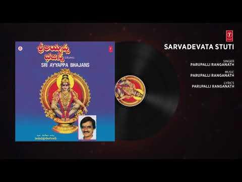 sarvadevata-stuti-song- -sri-ayyappa-bhajans- -parupalli-ranganath- -telugu-devotional-songs