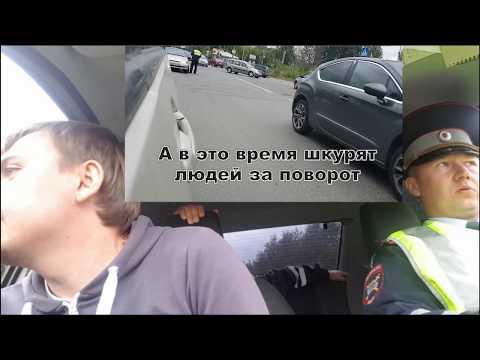 ДПС Московская область Электросталь Поворот не туда Часть 2